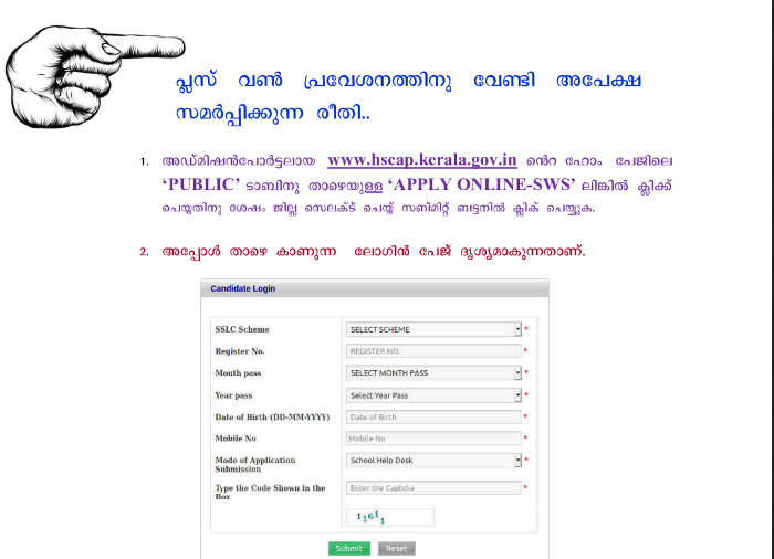 Plus One Admission 2020 Online Registration - www.hscap.kerala.gov.in