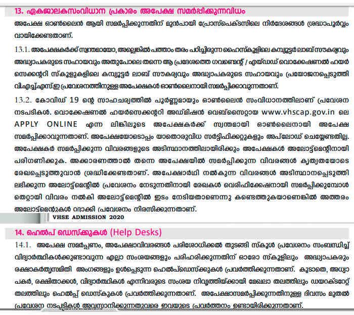 VHSE Admission Online Application Steps - www.vhscap.kerala.gov.in instructions