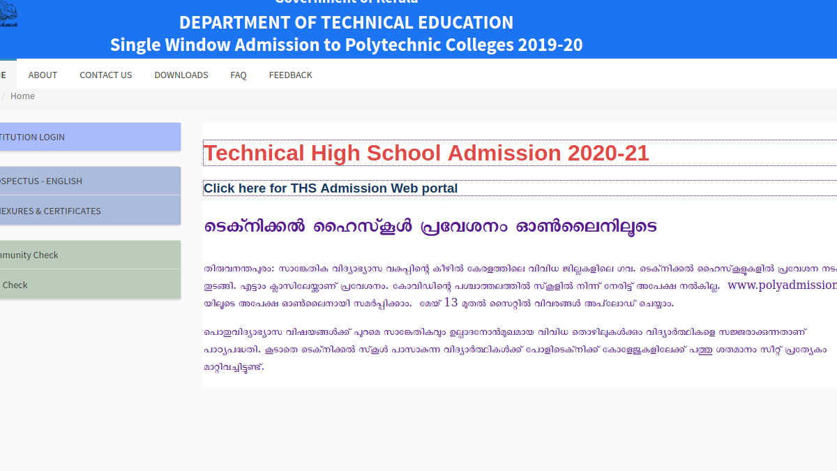 Kerala Technical School Admission Application Form - DTE Kerala