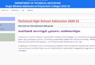 Kerala Technical School admission Ranklist - Polyadmission DTE