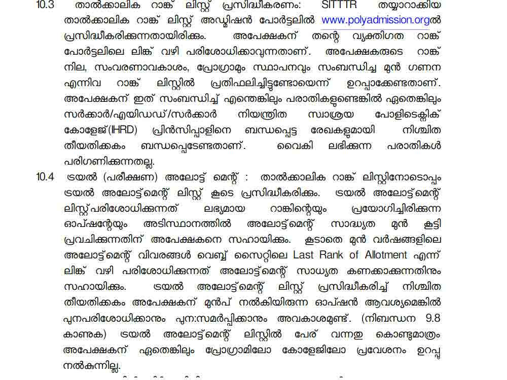 Polytechnic Ranklist and Trial Allotment Instructions