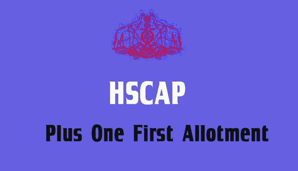 Plus One First Allotment Result - HSCAP 1st Allotment